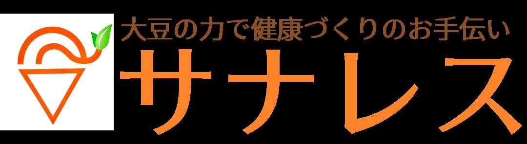 株式会社サナレス WEBサイト